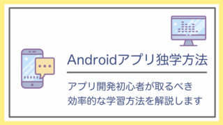 Androidアプリの開発を独学でやる方法