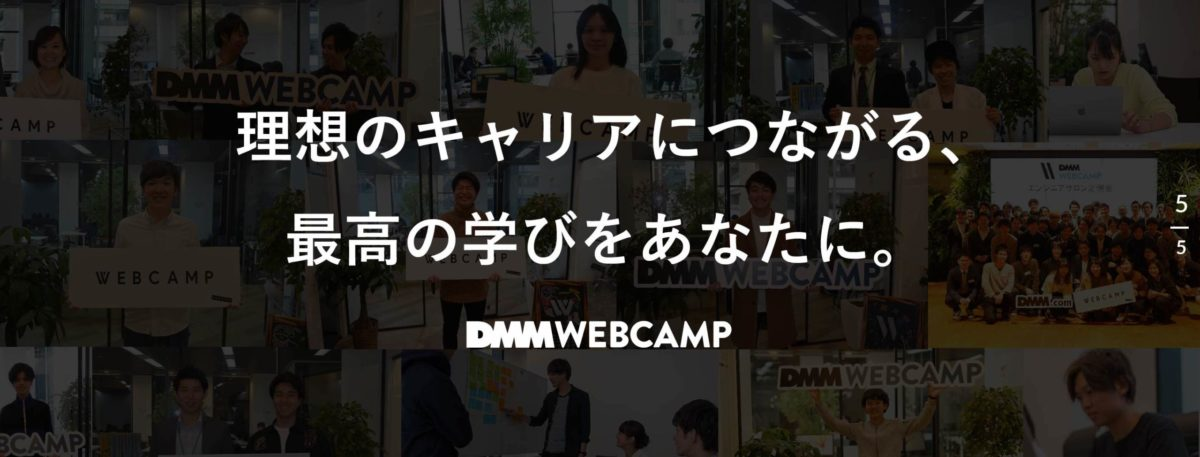DMM WEBCAMPとは
